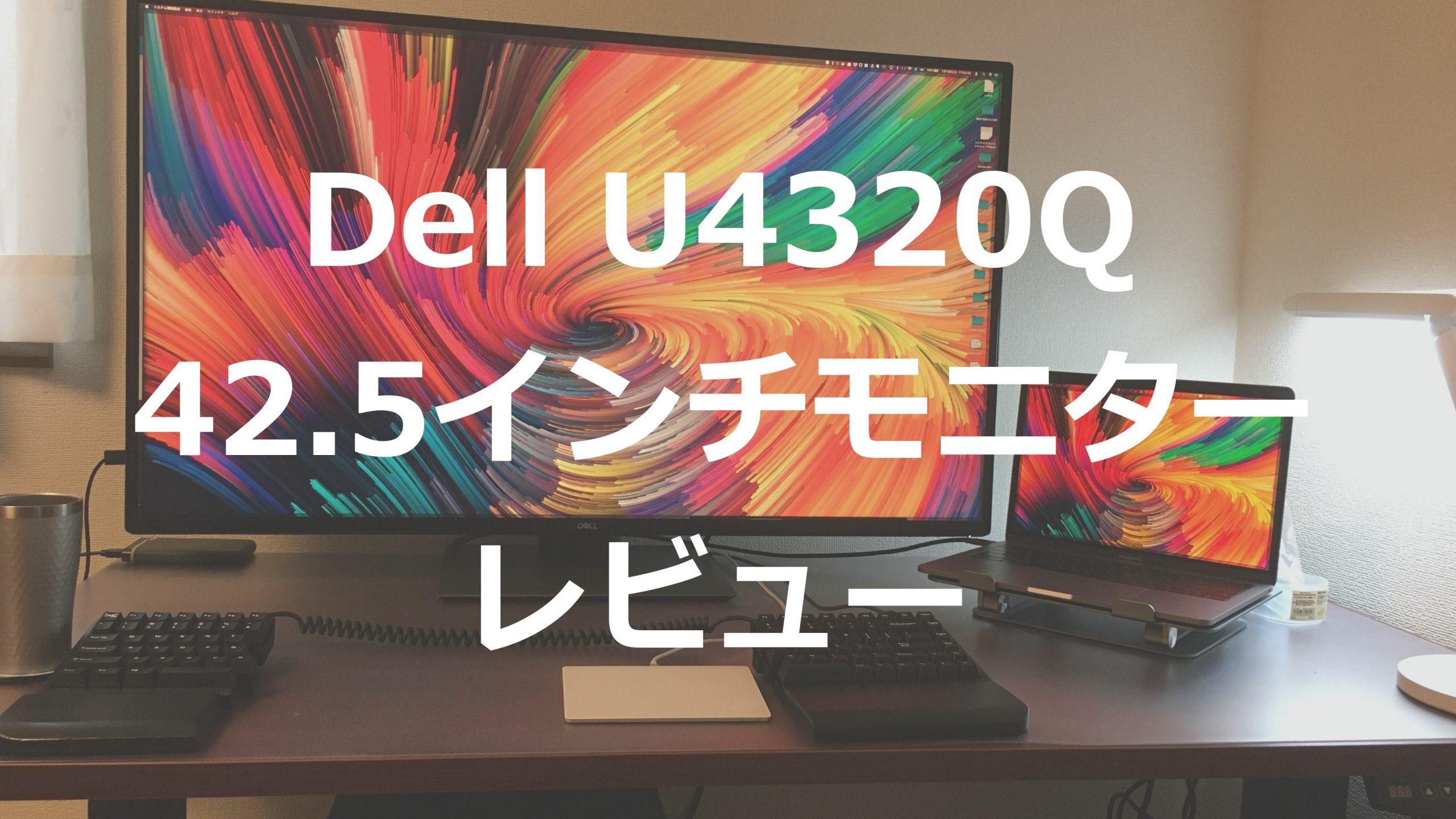 dell 4320q 42.5インチモニター